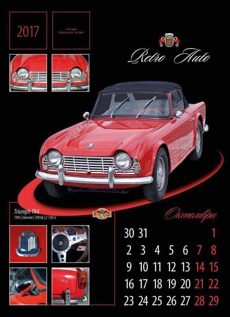 Календар ретро автомобили